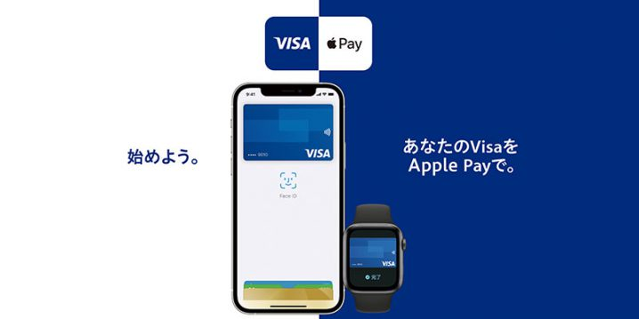 VisaのApple Pay対応