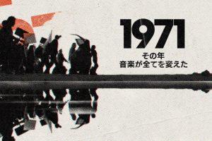 1971:その年、音楽が全てを変えた