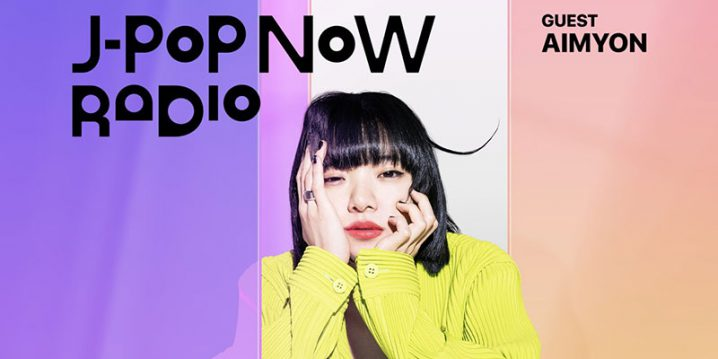 J-Pop Now Radio with Kentaro Ochiai ゲスト:あいみょん