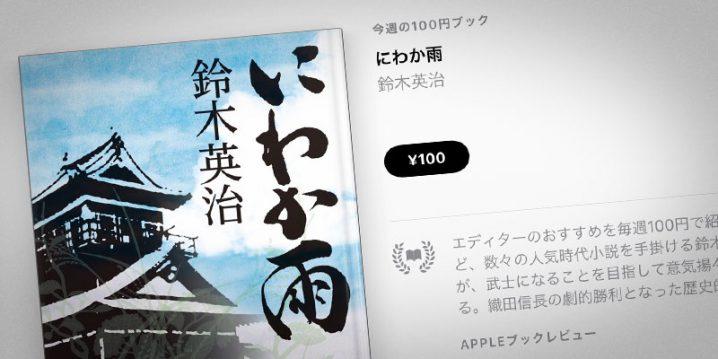 鈴木英治「にわか雨」