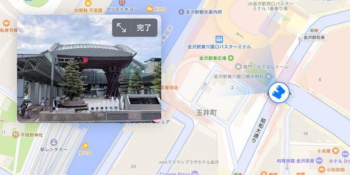 AppleマップのLook Around