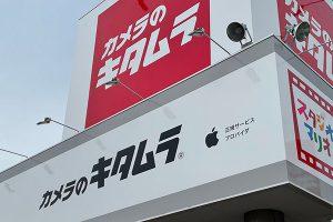 カメラのキタムラ 札幌・羊ケ丘通り店