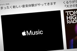 Apple Music「まったく新しい音楽体験がやってきます」