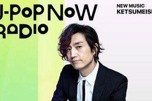 J-Pop Now Radio with Kentaro Ochiai 特集:ケツメイシ