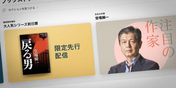 Apple Books Store 堂場瞬一 特集