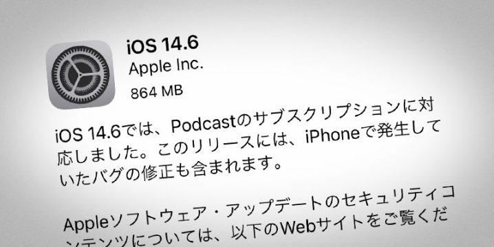 iOS 14.6 ソフトウェア・アップデート