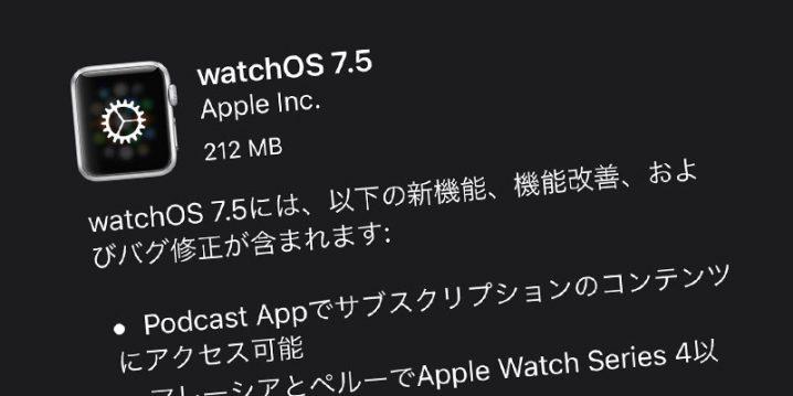 Apple Watch用「watchOS 7.5」ソフトウェア・アップデート