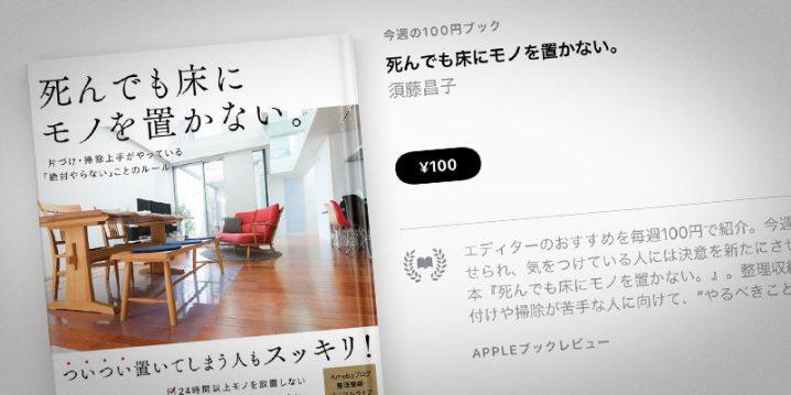 須藤昌子「死んでも床にモノを置かない。」