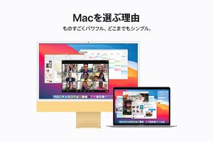 Macを選ぶ理由