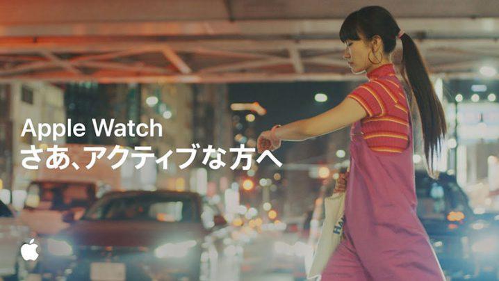 Apple WatchのCM「さあ、アクティブな方へ」