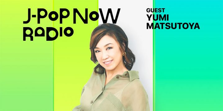 J-Pop Now Radio with Kentaro Ochiai ゲスト:松任谷由実