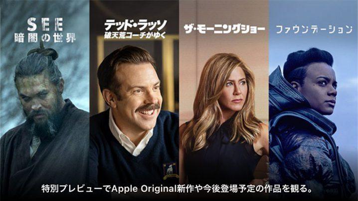 Apple Originals新作プレビュー