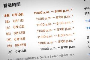 Apple Storeの営業予定時間