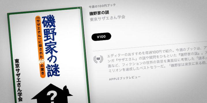 東京サザエさん学会「磯野家の謎」