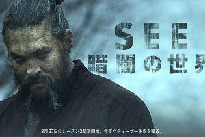 See 〜暗闇の世界〜 シーズン2