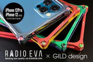 RADIO EVA ギルドデザイン Solid bumper for iPhone 12 series(EVANGELION Limited)