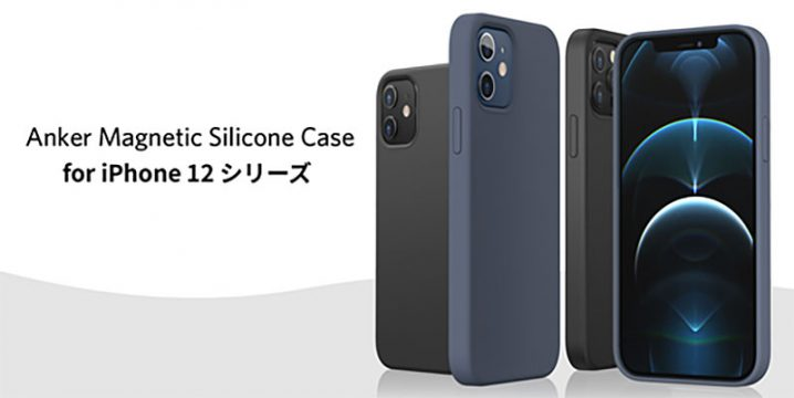 Anker Magnetic Silicone Case for iPhone 12