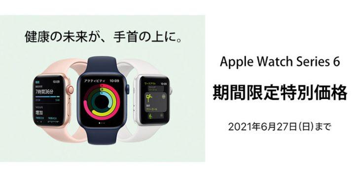 Apple Watch Series 6の5,500円オフセール