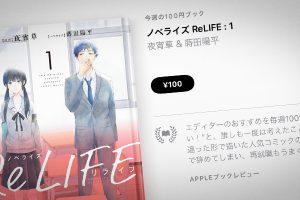 ノベライズ ReLIFE : 1