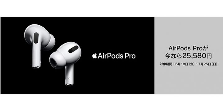 AirPods Pro アウトレットセール