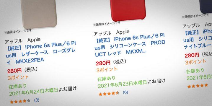 ビックカメラ.com Apple製品セール