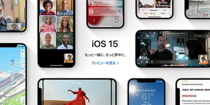 iOS 15 プレビュー