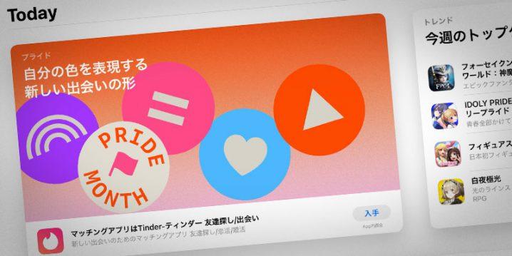 App Storeのプライドデー特集