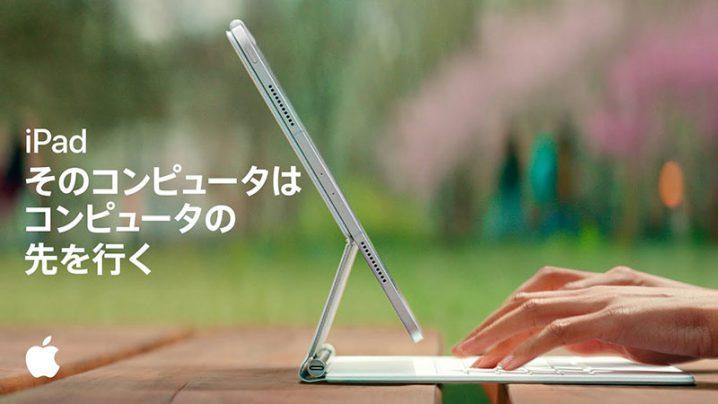 iPad | そのコンピュータはコンピュータの先を行く