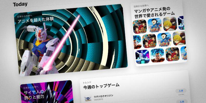 App Store「日本から世界へ」特集
