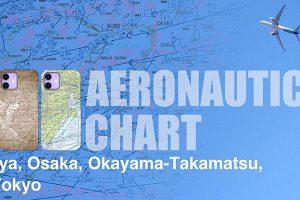 航空図 iPhoneケース