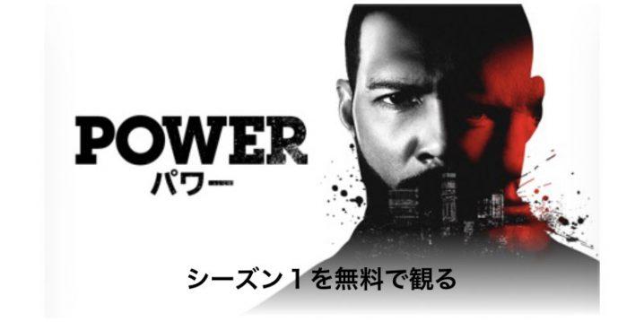 POWER/パワー