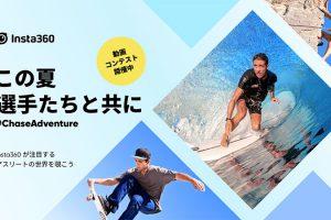 Insta360 スポーツ動画コンテスト
