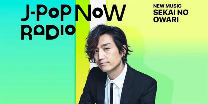 J-Pop Now Radio with Kentaro Ochiai 特集:SEKAI NO OWARI