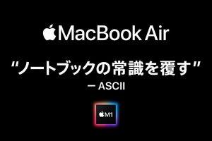 MacBook AirのSNS広告