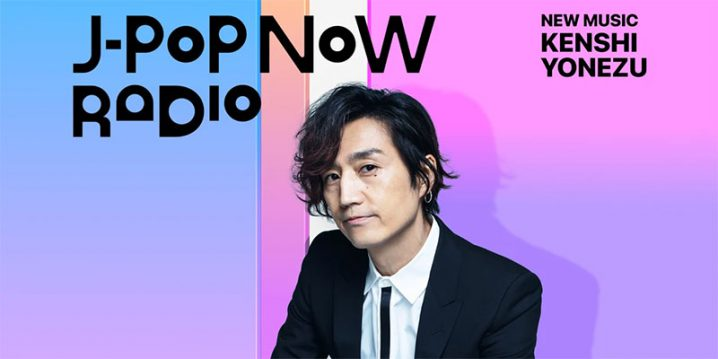 J-Pop Now Radio with Kentaro Ochiai 特集:米津玄師