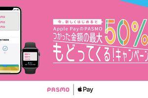 Apple PayのPASMOキャンペーン