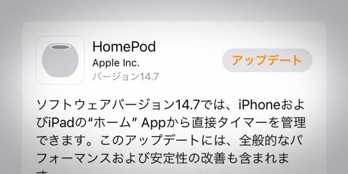 HomePodソフトウェアバージョン14.7アップデート
