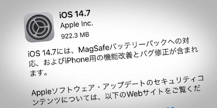 iOS 14.7 ソフトウェア・アップデート