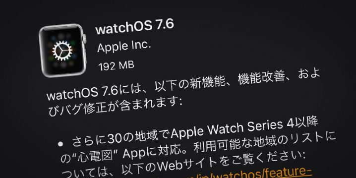 watchOS 7.6 ソフトウェア・アップデート