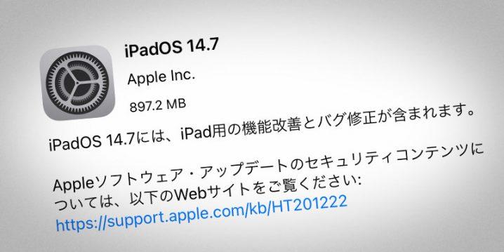 iPadOS 14.7 ソフトウェア・アップデート