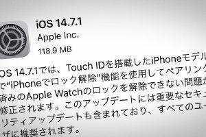 iOS 14.7.1 ソフトウェア・アップデート