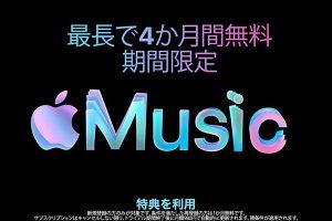 Apple Musicキャンペーン