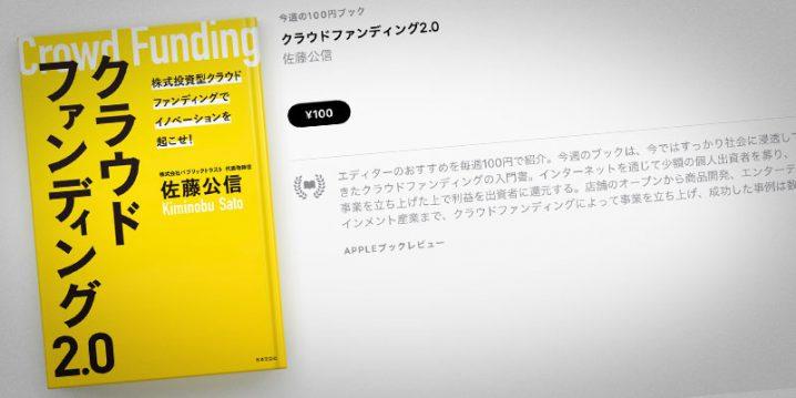 佐藤公信「クラウドファンディング2.0」