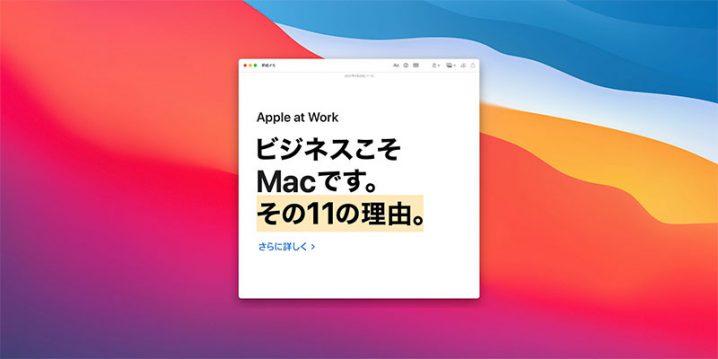 ビジネスこそMacです。その11の理由
