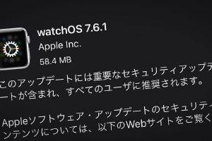 Apple Watch用「watchOS 7.6.1」ソフトウェア・アップデート