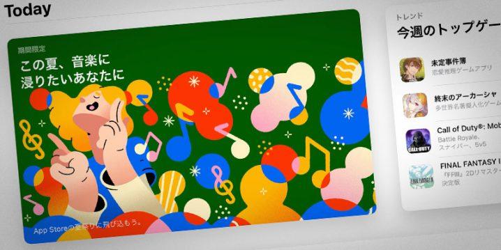 App Storeの夏祭り
