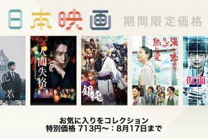 日本映画:期間限定価格