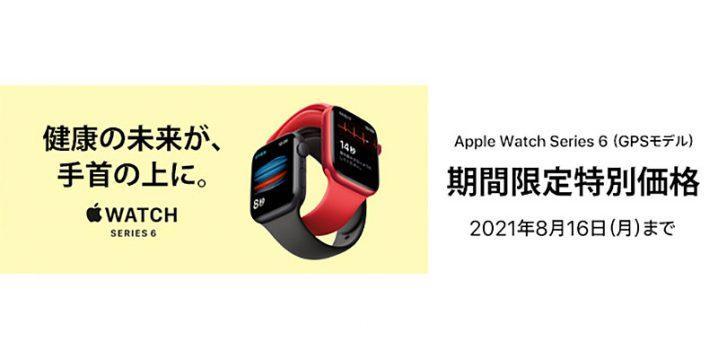Apple Watch Series 6(GPSモデル)セール