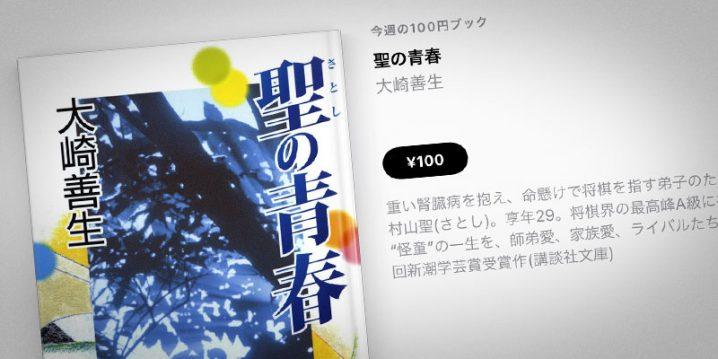 大崎善生「聖の青春」