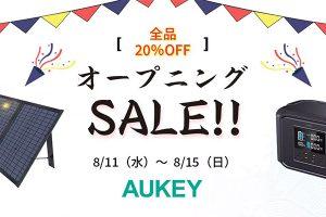AUKEY Japan公式オンラインストア